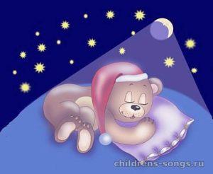 текст песни «Спят усталые игрушки»