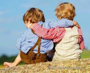 слова песни «Дружба крепкая не сломается»