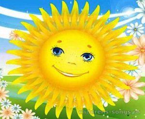 текст песни «Пусть всегда будет солнце»