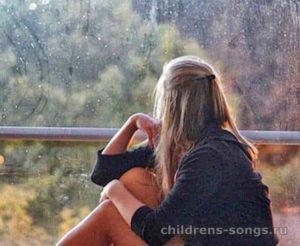 слова песни «Не плачь, Алиса»