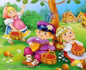 слова песни «По малину в сад пойдём»