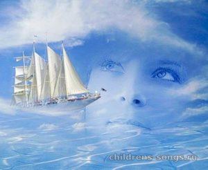 текст песни «Белые кораблики»