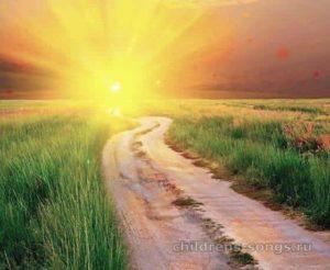 текст песни «Дорога к солнцу»
