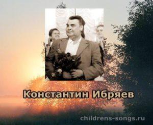 Ибряев Константин Иванович