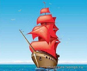 слова песни «Алые паруса»
