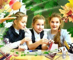 слова песни «Школьные годы чудесные»