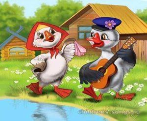 текст песни «Два весёлых гуся»