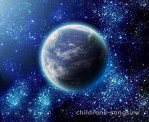 текст песни «Этот большой мир»