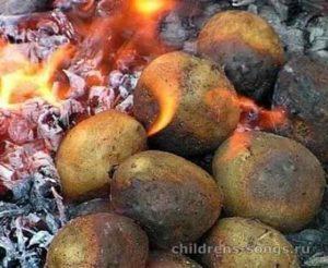 текст песни «Картошка»