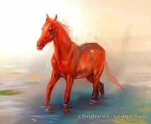 текст песни «Красный конь»