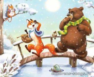 текст песни «Почему медведь зимой спит»
