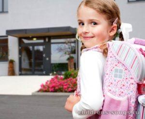 текст песни «Школа, школа, двери распахни»