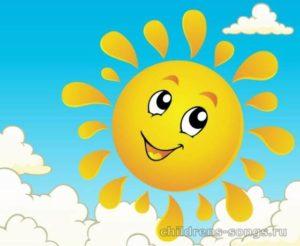 текст песни «Выглянуло солнышко»