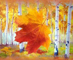 слова песни «Ах, какая осень»