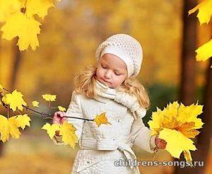 слова песни «Осень милая, шурши листьями вокруг»