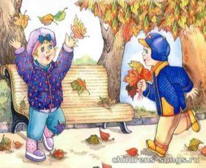 текст песни «Что нам осень принесёт»