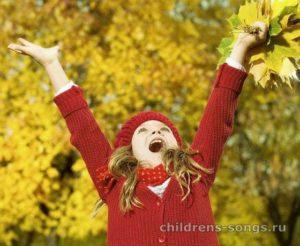 текст песни «Осень, осень, осень снова к нам пришла»