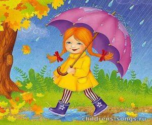 текст песни «Проказница осень, опять ты пришла»