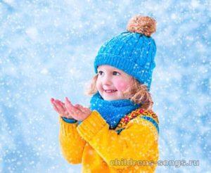 текст песни «Серебристые снежинки»